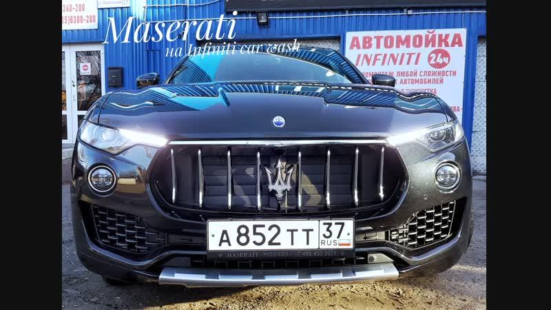 Maserati на Инфинити