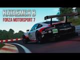 Катаемся #15 в Forza Motorsport 7