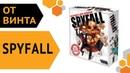 От Винта Шпионы! SpyFall — настольная игра 🎉