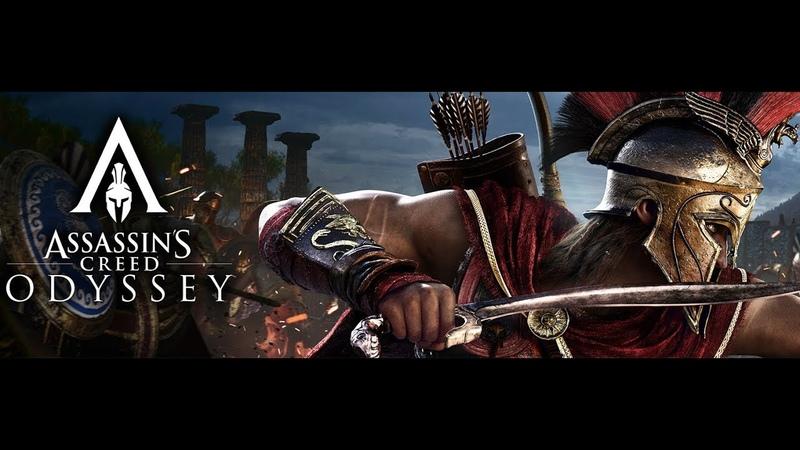 Assassin's Creed Odyssey Проходим на 100% ч10