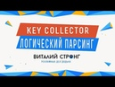 Key Collector: логический парсинг запросов 1