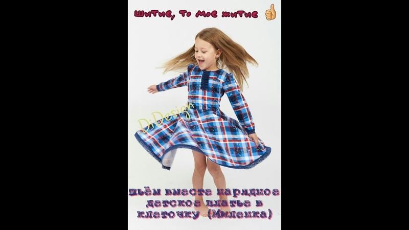 Как сшить детское нарядное платье в клетку Миленка jak uszyć sukienkę na dziewcznkę