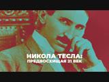 Никола Тесла: предвосхищая 21 век