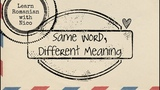 Same Word, Different Meaning