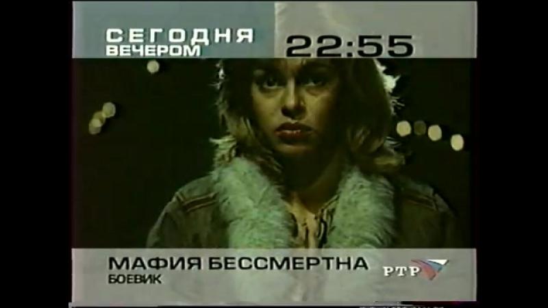 Анонс Мафия бессмертна РТР 20 04 2002