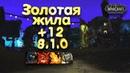 WoW [8.1] Золотая жила 12 [ДК ТАНК] - (Тиранический, Вулканический, Разъяренный, Пожинающий)