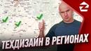 Технический дизайн Алексея Земскова в регионах