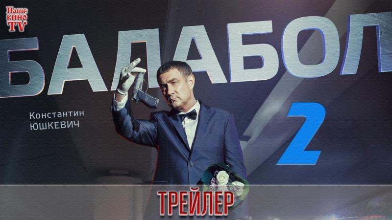 Балабол 2 2018 ТРЕЙЛЕР Анонс 1 2 3 4 5 6 7 8 9 10 11 12 13 14 15 16 серии