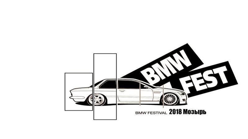 BMW Club Мозырь, Fest 2018