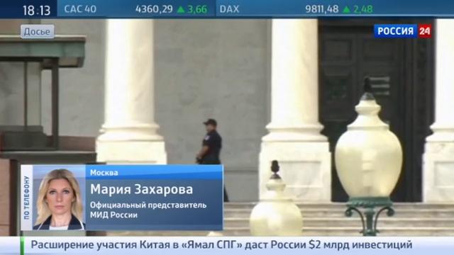 Новости на Россия 24 • Москва возмущена решением Вашингтона отозвать аккредитации у пяти почетных консулов