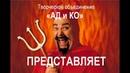 АДские фантазии Феи АДа с АДрагункиным