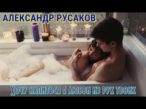 АЛЕКСАНДР РУСАКОВ (КЛИММ) - ХОЧУ НАПИТЬСЯ Я ЛЮБВИ ИЗ РУК ТВОИХ (NEW 2019)