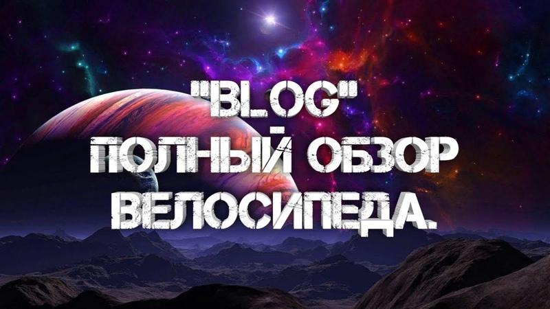 Blog Полный обзор велосипеда.