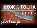 Нож из ГО НА и палок за 30 минут своими руками Часть 1