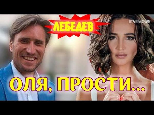 Денис Лебедев устроил флешмоб, в котором умоляет простить его после шоу «Замуж за Бузову»!
