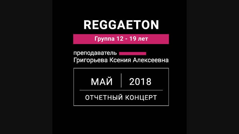 Reggateon (группа 12-19 лет). Преподаватель: Григорьева Ксения Алексеевна. Отчетный концерт - Школа танцев Алины Ахметьяновой. М