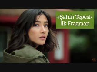 Şahin Tepesi - Fragman [RUS SUB]