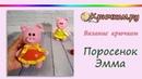 Поросенок Эмма крючком Свинка крючком Амигуруми Crochet pig amigurumi
