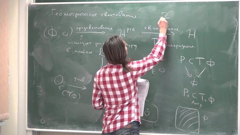Лекция 1 | Геометрическое квантование | Павел Мнев | Лекториум