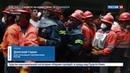 Новости на Россия 24 • Число жертв землетрясения в Мексике растет, россияне не пострадали