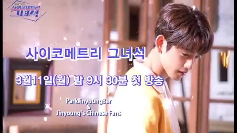рекламный ролик от китайских агасэ в поддержку роли Нёна @ parkjinyoungbar
