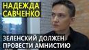 Надежда Савченко - Почему Зеленский не отправил Рубана на переговоры в Минск?