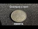 Сколько стоит монета 50 тенге Казакстан 2000 год