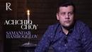 Achchiq choy - Samandar Hamroqulov | Аччик чой - Самандар Хамрокулов