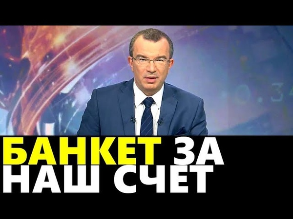 Юрий Пронько: БАНКЕТ ЗА НАШ СЧЕТ 06.12.2018