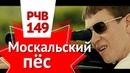 РЧВ 149 Moskaly Dog и Красная ненависть пропаганда в сериалах