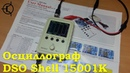 Осциллограф DSO Shell 15001K