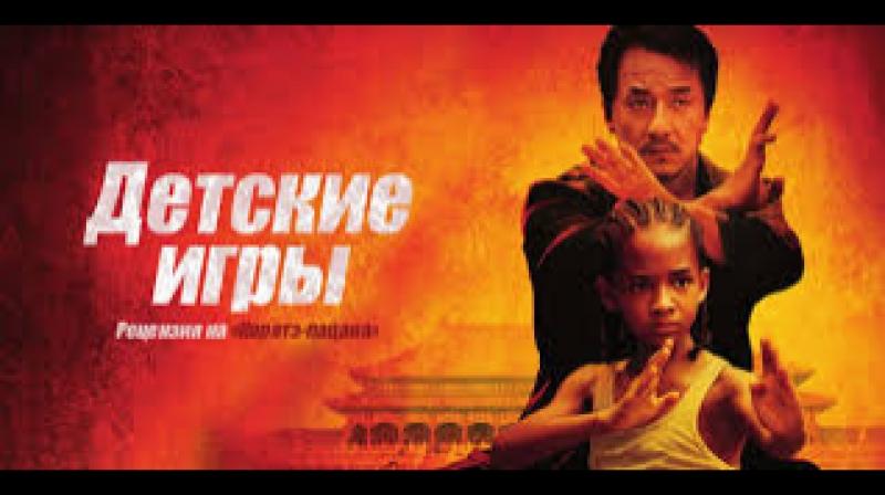 Фильм Каратэ Пацан