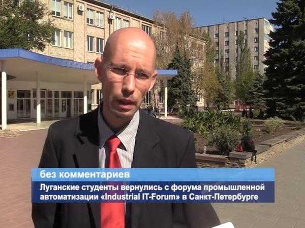 ГТРК ЛНР. Луганские студенты вернулись с форума промышленной автоматизации «Industrial IT-Forum»
