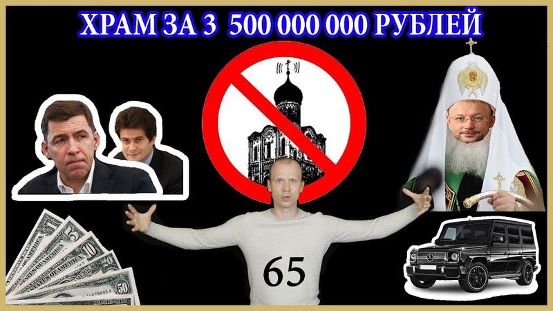 Храм Олигарха в Екатеринбурге. Власть. Коррупция. ММА.