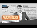 ВЕЧЕРНИЙ ГОСТЬ | Певец и телеведущий Родион Газманов