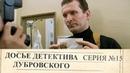 Досье Детектива Дубровского 15 Серия
