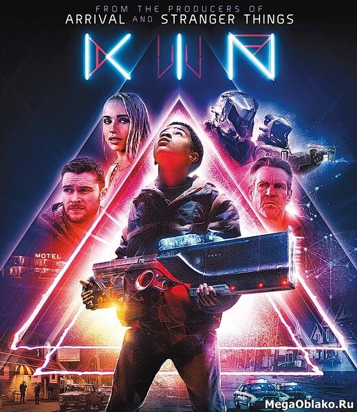 Кин / Kin (2018/WEB-DL/WEB-DLRip)