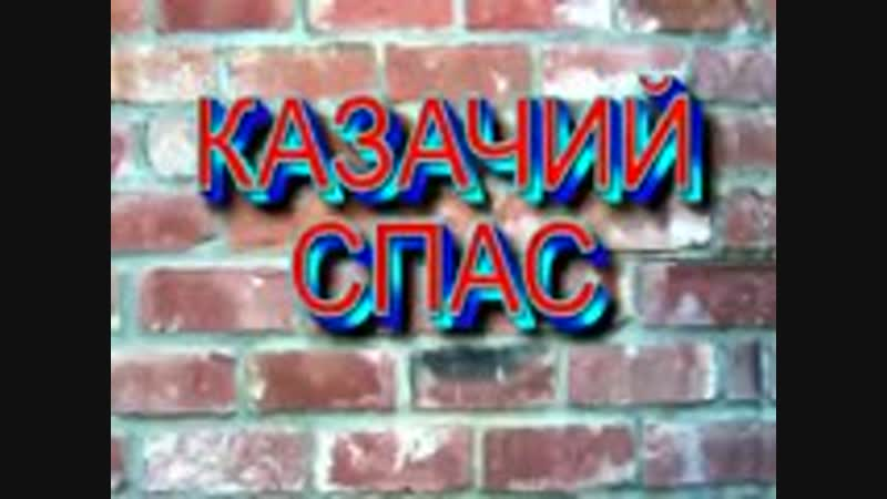 КАЗАЧИЙ СПАС КОЛОВРАТ 2007