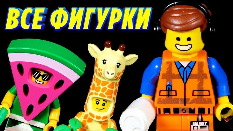 Все LEGO Фильм 2 минифигурки полная коллекция