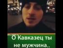 О КАВКАЗЕЦ