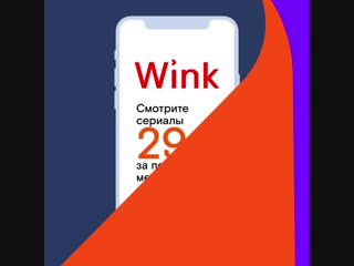 Подписка на wink за 29 рублей!