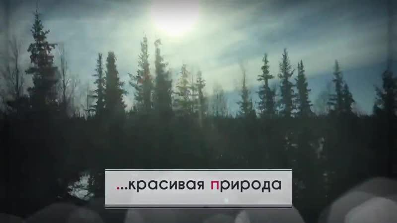 Видеооткрытка Сагадеевой Екатерины - Воркута - это...