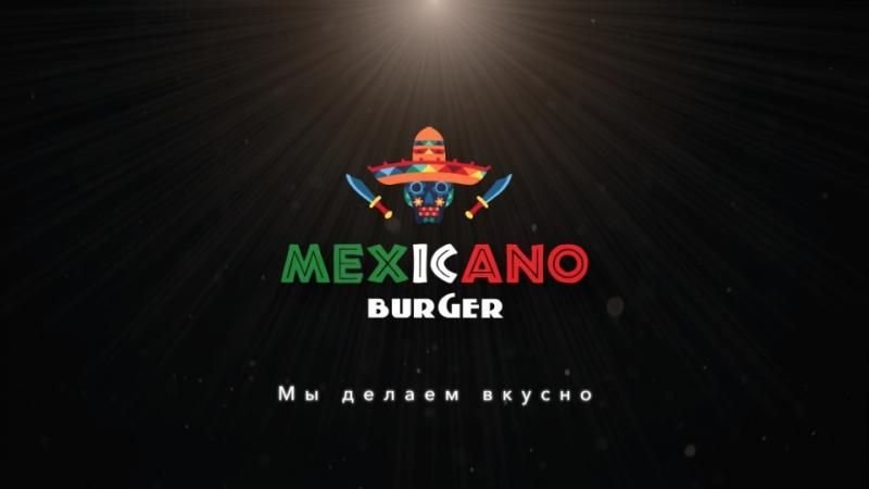 Промо нового бургера | Mexicano Burger