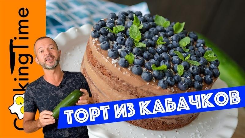 ТОРТ из КАБАЧКОВ шоколадный c орехами   Кабачковый КЕКС   маффины   простой рецепт десерт из цуккини