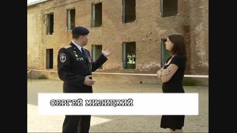Сергей Милицкий. ЧЕЛОВЕК-ЛЕГЕНДА.