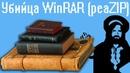 Убийца WinRAR peaZIP