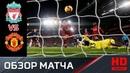 Ливерпуль 31 Манчестер Юнайтед АПЛ 18/19 17-й тур 16.12.2018