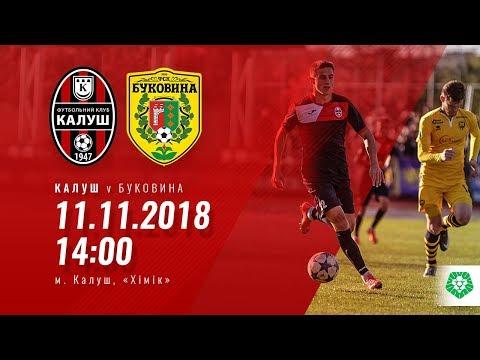 11.11.2018. ФК Калуш - ФСК Буковина. 2:0. Повний матч у записі