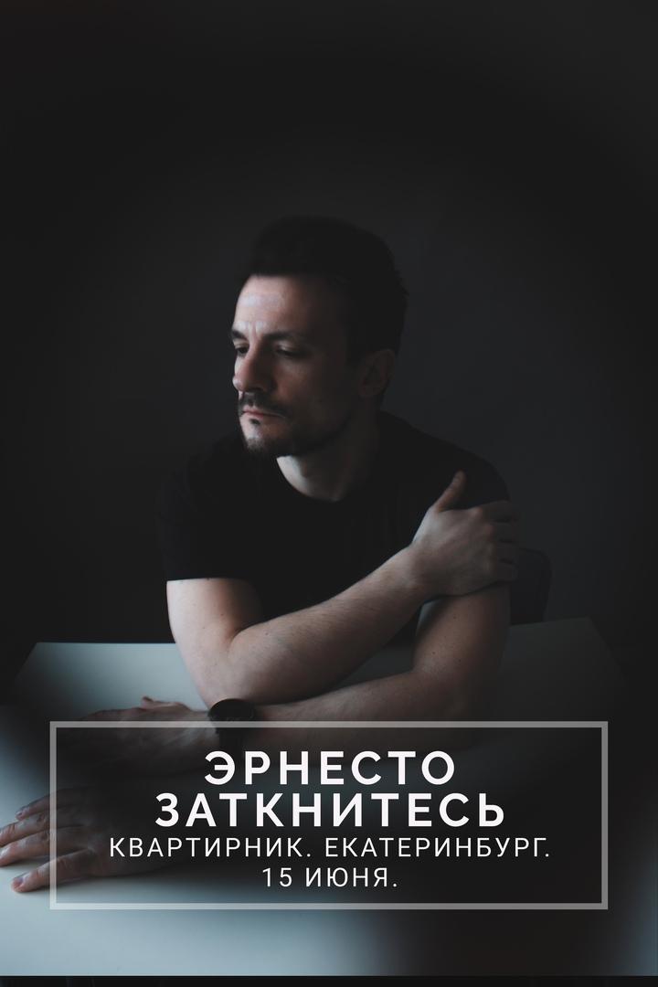 Афиша Екатеринбург Эрнесто Заткнитесь в ЕКБ / 15 ИЮНЯ