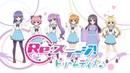 TVアニメ「Re:ステージ! ドリームデイズ♪」ティザーPV